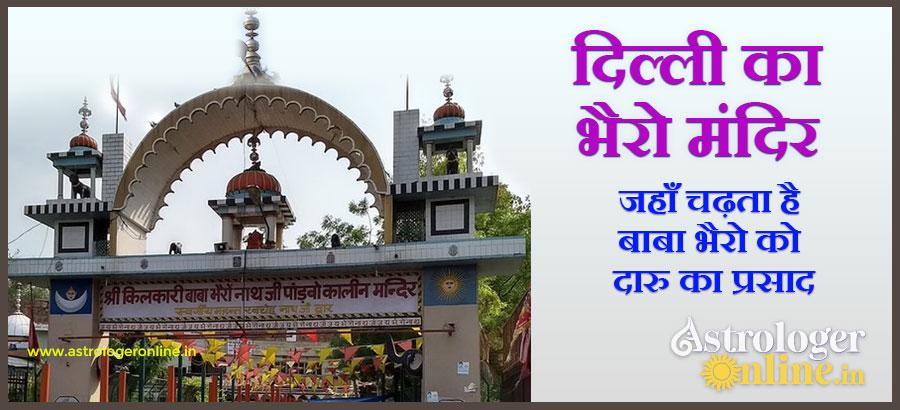 दिल्ली भैरो मंदिर- जहाँ चढ़ता है बाबा भैरो को दारू का प्रसाद क्या है यहां का इतिहास जानें?