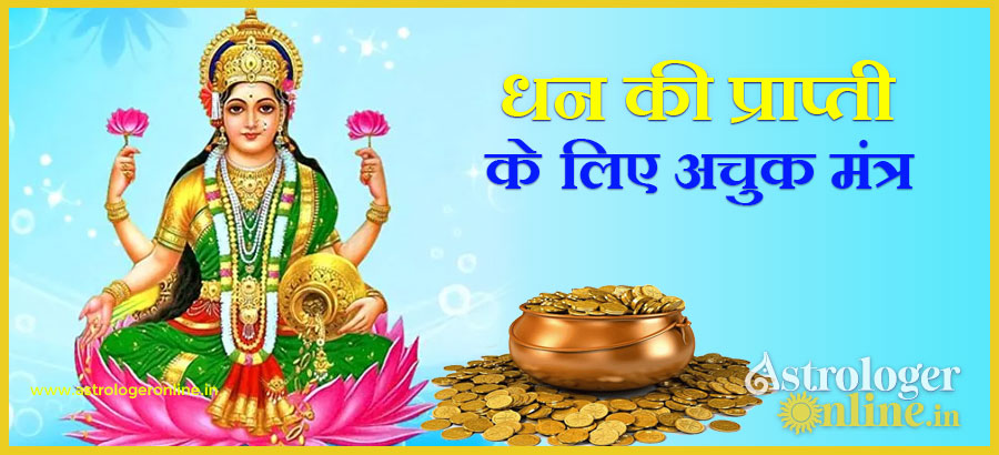 धन की प्राप्ति के लिए अचूक मंत्र कम समय में होगा सटीक असर, सदैव बनी रहेगी माँ लक्ष्मी की कृपा